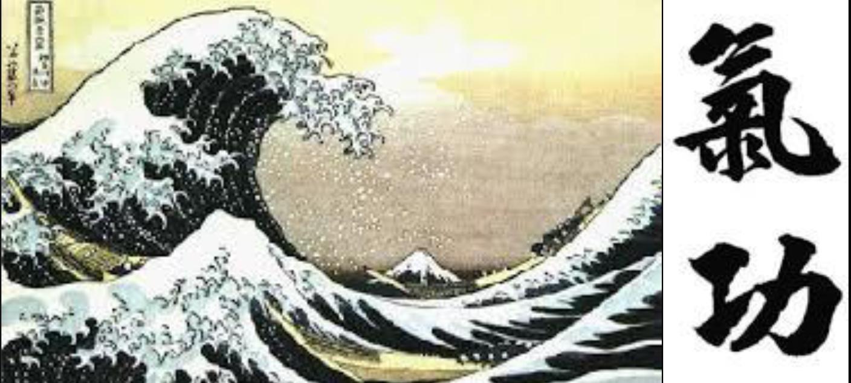 """""""Grande onda"""" di Hokusai - Forza e rilassatezza come nel corso di Qi Gong"""