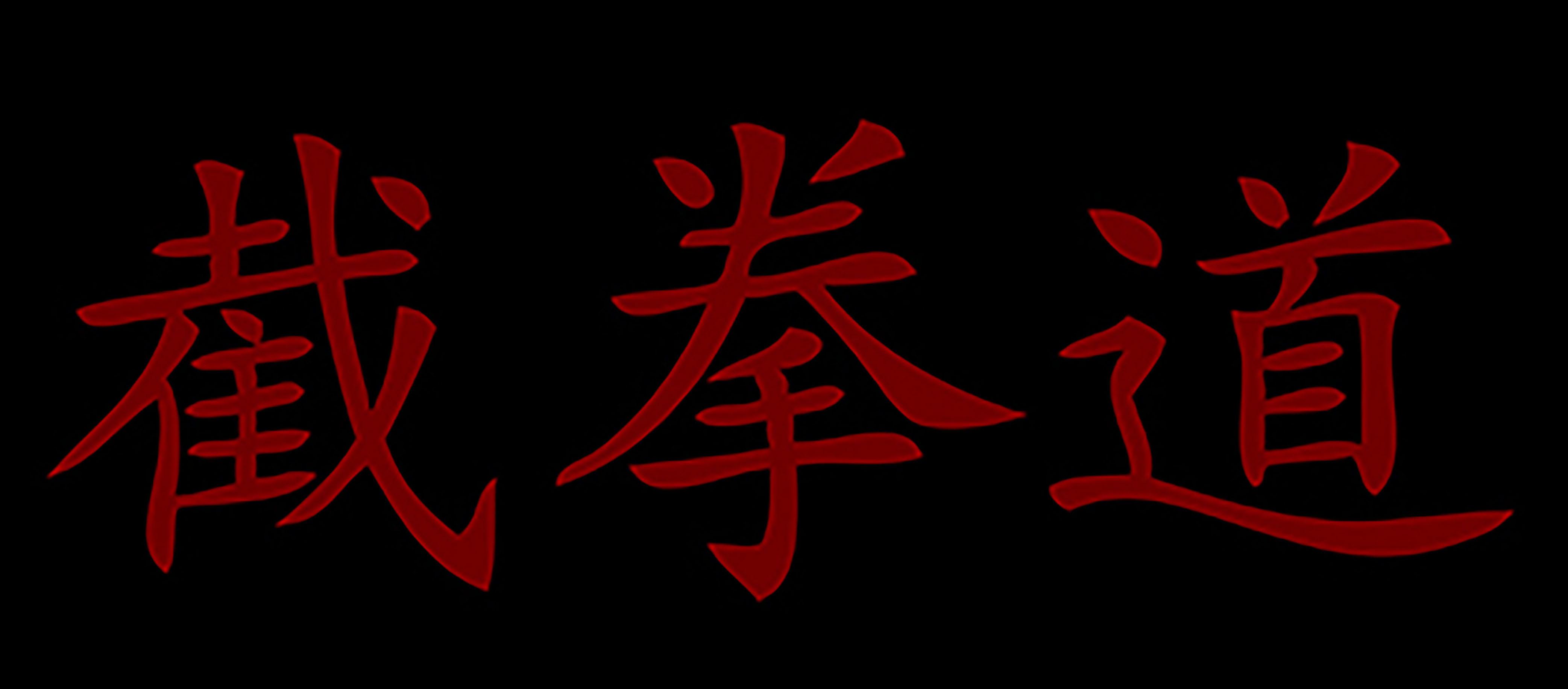 jeet kune do kanji BIG